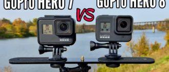 GoPro Hero 8 Black vs Hero 7 Black сравнение характеристик