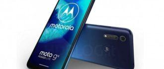 Moto G8 Power Lite цена, технические характеристики
