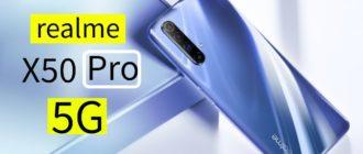 Realme X50 Pro 5G обзор, характеристики, цена