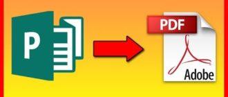 Как сохранить и перевести любой формат документа в PDF