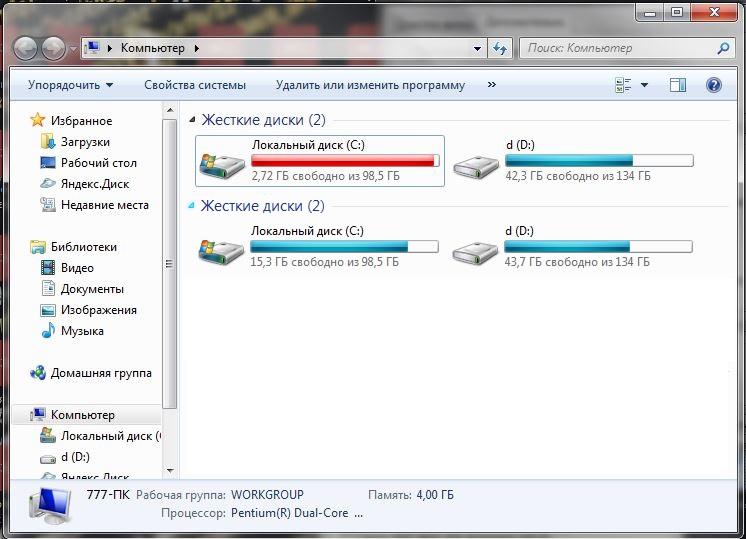 На жестком диске вашего компьютера недостаточно свободного места