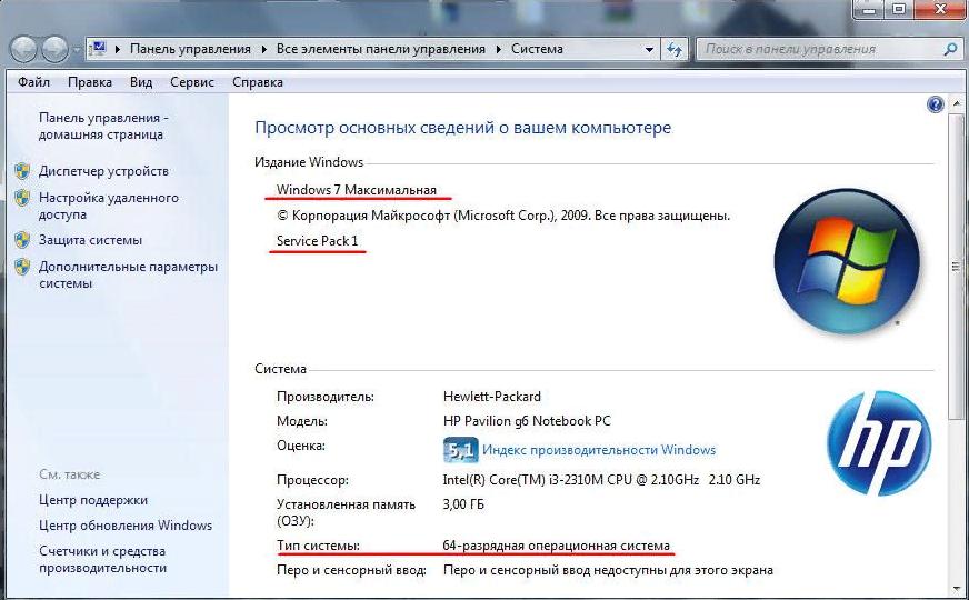 В чем Разница между 32 и 64 битной системой Windows