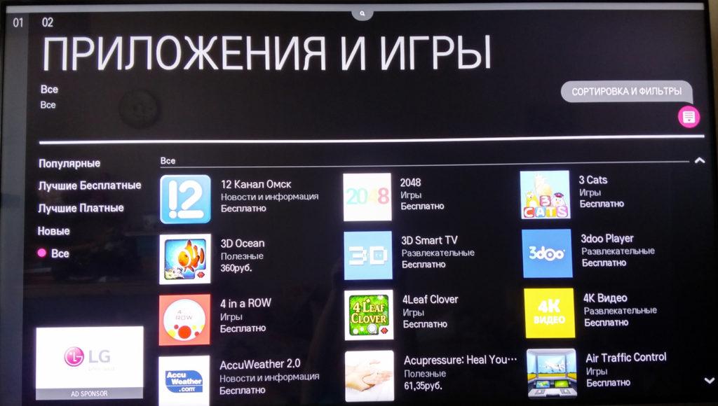 Как настроить Smart TV на телевизоре Sony