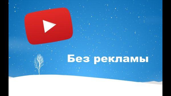 Как отключить рекламу на YouTube