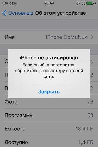 Что делать если вы видите ошибку iPhone не активирован, обратитесь к оператору связи