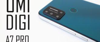 UMiDIGI A7 Pro Обзор, характеристики отзывы