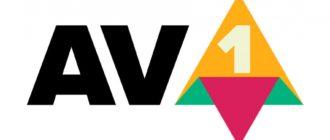 Что такое кодек AV1 и в чем его преимущества