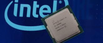 Расшифровка обозначения и маркировки в процессорах Intel
