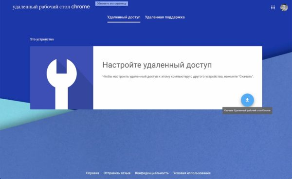 Удаленный рабочий доступ Chrome