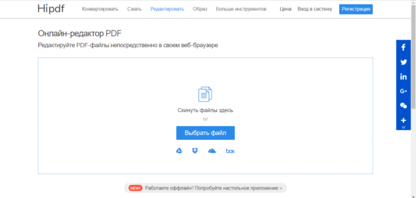 hipdf приложение для конвертирования в эксель