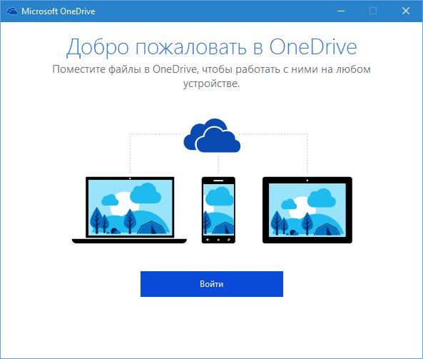 мобильном приложении Office и OneDrive.