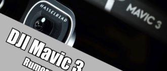 выход DJI Mavic 3