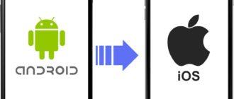 Как перенести контакты с Android на iPhone и с iPhone на iPhone