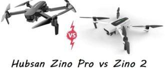 Квадрокоптер Hubsan Zino Pro vs Zino 2 в чем различия моделей