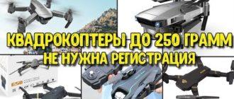 Обзор квадрокоптеров с камерой до 250 г. не требующих регистрации Топ 10