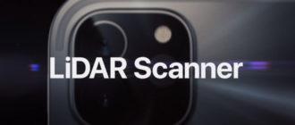 Что такое iPad Pro LiDAR и как он работает