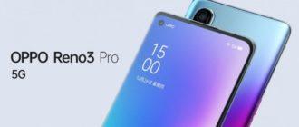 Oppo Reno 3 Pro Оправдывает ли смартфон свою стоимость, обзор