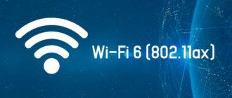 Tehnologiya-Wi-Fi-6-802.11ax-vs-Wi-Fi-5-Vs-5G-chto-luchshe-i-bystree