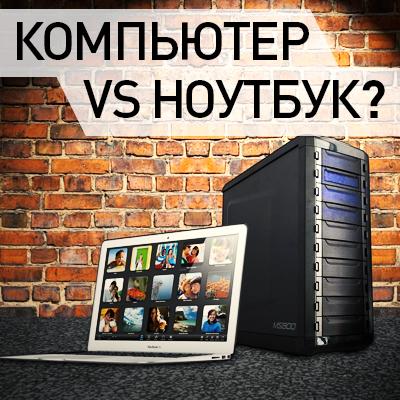Что выбрать ноутбук или стационарный компьютер