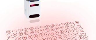 Лазерная клавиатура обзор лучших моделей