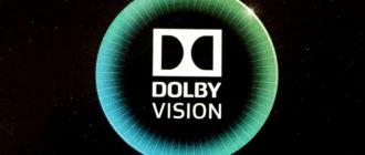 Все что нужно знать о технологии Dolby Vision