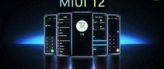 MIUI 12 Что нового, какие смартфоны и когда получат обновление