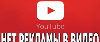 как смотреть YouTube без рекламы на компьютере, ПК, андройд