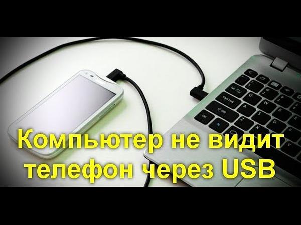 Почему компьютер не видит телефон через usb и заряжается