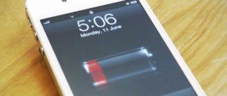 Причины по которым ваш телефон быстро разряжается
