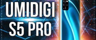 UMiDIGI S5 Pro Обзор, характеристики, отзывы
