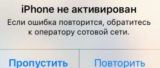 iPhone не активирован, обратитесь к оператору связи что делать