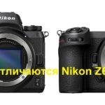Nikon Z6 II vs Z6 В чем отличия