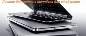 Лучшие бюджетные ноутбуки для студентов