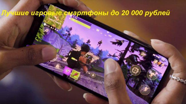 Лучшие игровые смартфоны до 20000 рублей