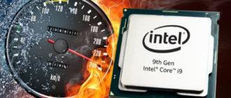 Стоит ли разгонять процессор ноутбука или компьютера