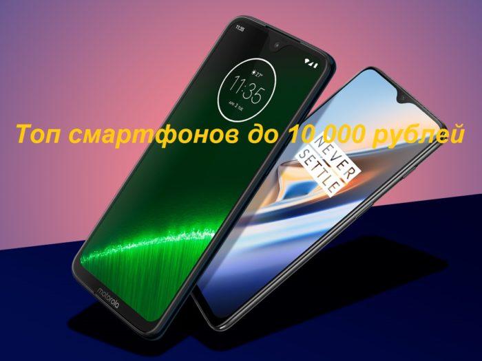 Топ бюджетных смартфонов до 10000 рублей с камерой и батареей