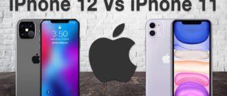В чем различия между iPhone 12 и iPhone 11