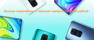 лучших смартфоны с хорошей камерой до 15000 рублей