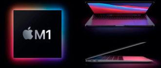 Обзор и отзывы о Apple MacBook Pro 13 M1