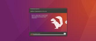 установка Linux Ubuntu