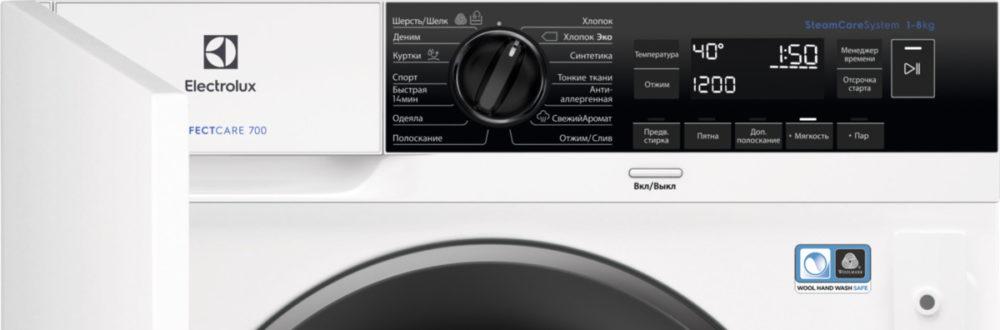 Рейтинг стиральных машин Electrolux