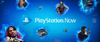 рейтинг лучших игровых сервиса PlayStation Now